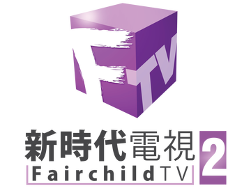 Fairchild TV 2 HD Logo